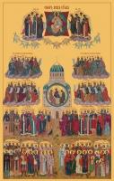 Молебен с акафистом Всем Святым