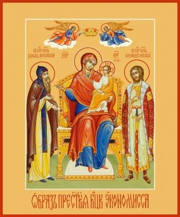 Молебен с акафистом пред иконой Божией Матери «Экономисса»