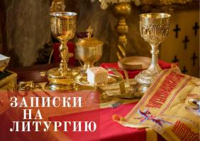 Записка на литургию