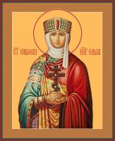 Молебен с акафистом Равноапостольной Ольге